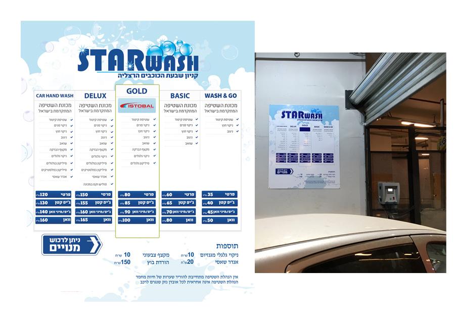 קמפיין STARTWASH