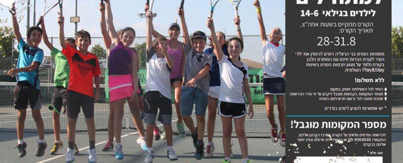 ספורט: מועדון טניס